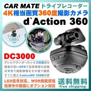 ドライブレコーダー 360度 ダクション 360 DC3000 カーメイト 4K・フルHD相当画質 ...