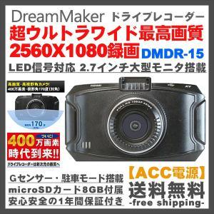 ドライブレコーダー 高画質 超ウルトラワイド DMDR-15...