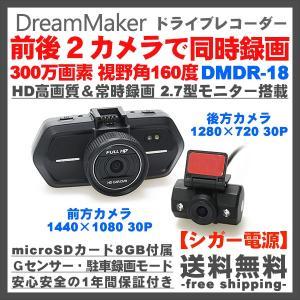 ドライブレコーダー 2カメラ 前後カメラ DMDR-18 シ...