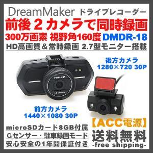 ドライブレコーダー 2カメラ 前後カメラ DMDR-18 A...