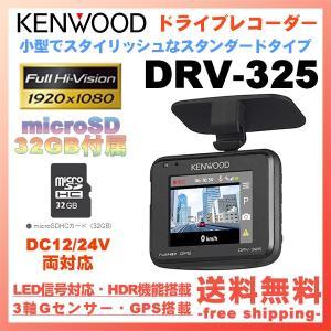 ドライブレコーダー ケンウッド DRV-325 フルHD シ...