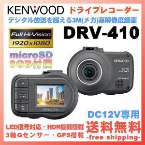 ドライブレコーダー ケンウッド DRV-410 車載カメラ ...
