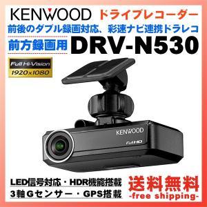 ドライブレコーダー ケンウッド DRV-N530 フロント用...