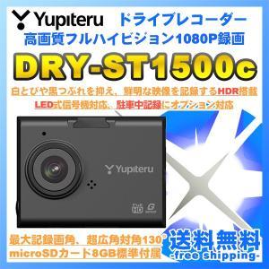 ドライブレコーダー ユピテル DRY-ST1500c シガー...