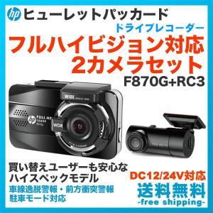 ヒューレットパッカード ドライブレコーダー フルハイビジョン対応2カメラセット F870G+RC3 ...