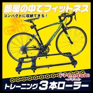 3本ローラー サイクルトレーナー 屋内・室内トレーニング 自転車(プレゼントキャンペーン中)|freedom-telwork