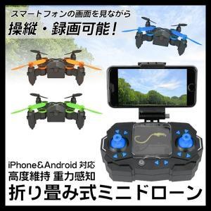 ミニドローン Wifi FPV  HDカメラ付き 小型 ラジコン 空撮 高度維持 重力感知 スマホ操作 iPhone&Android対応 屋内用|freedom-telwork