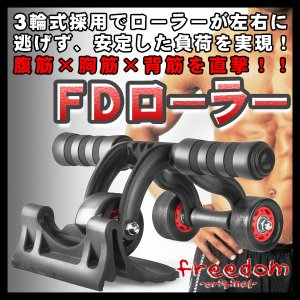 腹筋ローラー 3輪 FDローラー 3点セット アブホイール アブローラー 腹筋トレーニング 【同梱発送可】|freedom-telwork