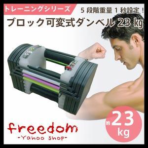 重量 可変式 ブロック ダンベルセット トレーニング 筋トレ MAX約23kg ピン差し替え キューブタイプ 【同梱不可】|freedom-telwork