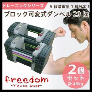 重量 可変式 ブロック ダンベルセット トレーニング 筋トレ MAX約23kg×2 計46kg ピン差し替え キューブタイプ 【同梱不可】|freedom-telwork
