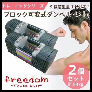 【予約受付中】重量 可変式 ブロック ダンベルセット トレーニング 筋トレ MAX約42kg×2 計84kg ピン差し替え キューブタイプ 【同梱不可】|freedom-telwork