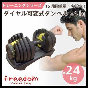 ダイヤル式 可変 ダンベルセット トレーニング 筋トレ MAX約24kg アジャスタブル 【同梱不可】|freedom-telwork