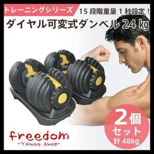 ダイヤル式 可変 ダンベルセット トレーニング 筋トレ MAX約24kg×2 計48kg アジャスタブル 【同梱不可】|freedom-telwork