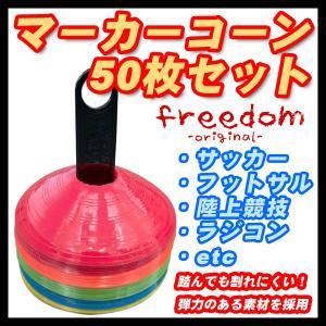 マーカーコーン 50枚セット ランダム5色 各10枚 ディスク カラーコーン 【同梱発送可】|freedom-telwork