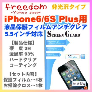 iPhone 6Plus 6SPlus 非光沢 液晶保護フィルム FDYS-PS-AG 極薄 アンチグレア スマホグッズ ポイント消化 定形外郵便|freedom-telwork