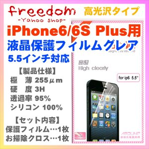 iPhone 6Plus 6SPlus 高光沢 液晶保護フィルム FDYS-PS-G 極薄 グレア スマホグッズ ポイント消化 定形外郵便|freedom-telwork