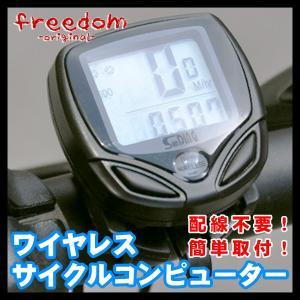 ワイヤレスサイクルコンピューター FDYS-SD-548C 日本語説明書付|freedom-telwork