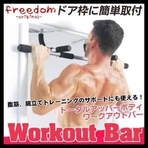 トータルアッパーボディ ワークアウトバー 腕立て・腹筋・背面腕立て・懸垂 【同梱不可】|freedom-telwork