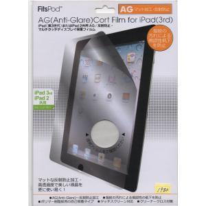 iPad・2・3・4 FitsPod AGマット加工反射防止フィルム2枚セット  ポイント消化 freedom-telwork
