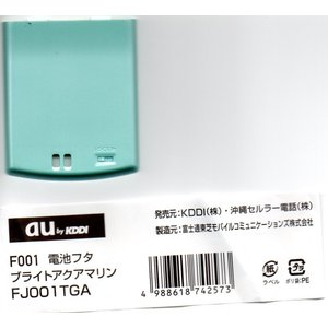 au 純正 電池フタ FJ001TGA ブライトアクアマリン F001専用 正規品|freedom-telwork