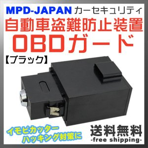 自動車盗難防止装置 OBDガード 日本製 カーセキュリティ イモビカッター ハッキング 防犯 対策 FS-01B ブラック MPD JAPAN|freedom-telwork