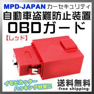 自動車盗難防止装置 OBDガード 日本製 カーセキュリティ イモビカッター ハッキング 防犯 対策 FS-01R レッド MPD JAPAN|freedom-telwork