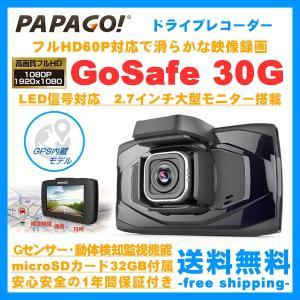 ドライブレコーダー PAPAGO GoSafe 30G 最新...