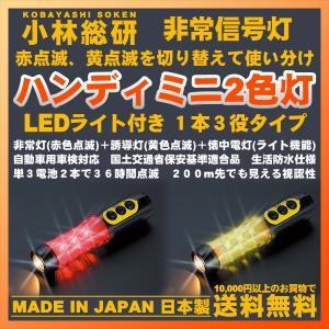 LED非常信号灯 ハンディミニ2色灯 赤色 黄色 切替タイプ ライト付き 日本製 ライト機能付きタイプ 懐中電灯 車検対応 発炎筒 小林総研|freedom-telwork