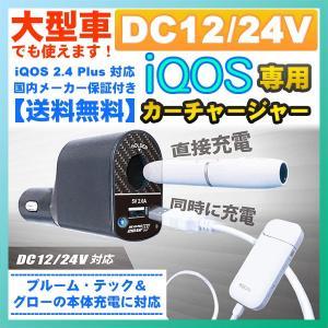 【DC24V対応】iQOS アイコス カーチャージャー DC12/24V両対応 ヒーティングシガー ダブル HC-001 トラック用 車載充電器 ブラック 【送料無料】|freedom-telwork