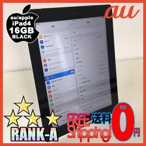 アップル iPad 16GB ブラック 2012モデル 美品 Aランク au iOS9.3.5 【iPad第四世代】|freedom-telwork