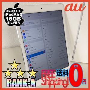 アップル iPad Air2 16GB シルバー美品 Aランク au  iOS10.3.2 白ロム MGH72J/A|freedom-telwork