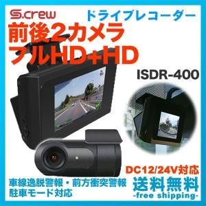 INBYTE ドライブレコーダー 2カメラ S-CREW ISDR-400 タッチパネル  フルHD...