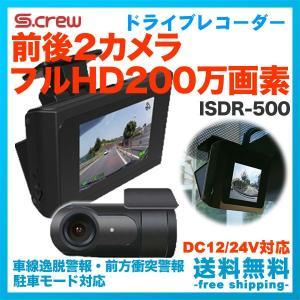 INBYTE ドライブレコーダー 2カメラ S-CREW ISDR-500 タッチパネル  フルHD...