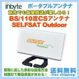 テレビアンテナ 屋外 ポータブル ケーブル  BS/110度 CS SELFSAT Outdoor  DTV131JW-C用  DC12/24V -J05TK-|freedom-telwork