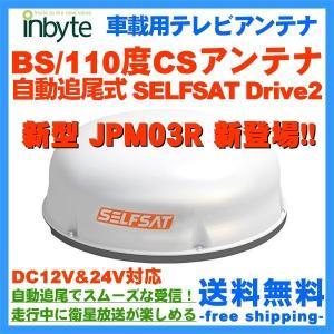 車載用 テレビアンテナ ケーブル 自動追尾式 BS /110度 CS SELFSAT Drive2 DTV131JW-C用  DC12/24V -JPM03R-|freedom-telwork