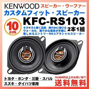 ケンウッド 10cm カスタムフィットスピーカー KFC-RS103 2本1組 JVC 2ウェイ2ス...