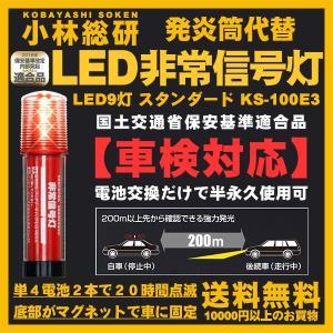LED ライト 非常信号灯 9灯 発炎筒 スタンダードタイプ 非常用 小林総研 車検対応 ポイント消化 宅配便 KS-100E3|freedom-telwork