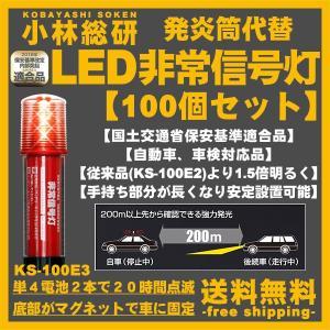 LED非常信号灯 スタンダードタイプ 100個セット 発炎筒 小林総研 LED9灯 KS-100E3 (2017年最新モデル)|freedom-telwork