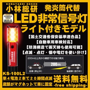 【送料無料】LED非常信号灯 ライト機能付きタイプ 発炎筒 LED9灯+1灯 車検対応 KS-100L2 小林総研 (秋の行楽キャンペーン)|freedom-telwork