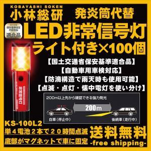 LED非常信号灯 ライト機能付きタイプ 100個セット 発炎筒 小林総研 LED9灯+1灯  KS-100L2  (ランキング受賞商品)|freedom-telwork