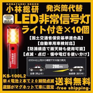 LED非常信号灯 ライト機能付きタイプ 10個セット 発炎筒 小林総研 LED9灯+1灯  KS-100L2  (ランキング受賞商品)|freedom-telwork
