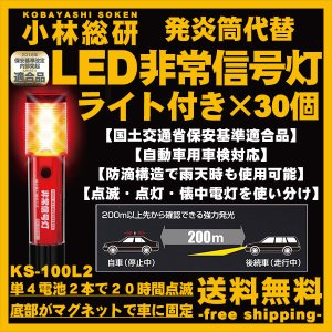 LED非常信号灯 ライト機能付きタイプ 30個セット 発炎筒 小林総研 LED9灯+1灯  KS-100L2  (ランキング受賞商品)|freedom-telwork