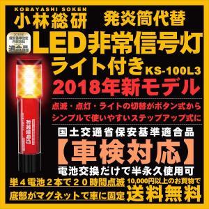 LED 非常信号灯 ライト 機能付き 発炎筒 非常用 LED9灯+1灯 車検対応 2018年新モデル 小林総研 ポイント消化 宅配便 KS-100L3|freedom-telwork