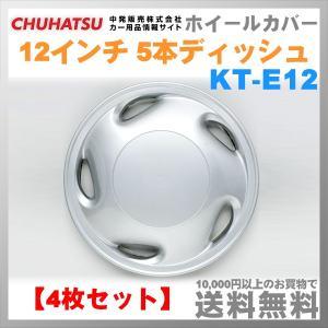 ホイールカバーセット 12インチ 5本ディッシュタイプ 4枚セット シルバー KT-Eシリーズ 中発販売 KT-E12|freedom-telwork