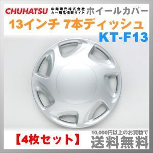 ホイールカバーセット 13インチ 7本ディッシュタイプ 4枚セット シルバー KT-Fシリーズ 中発販売 KT-F13|freedom-telwork
