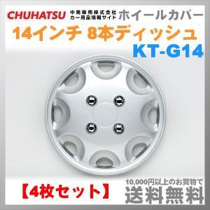 ホイールカバーセット 14インチ 8本ディッシュタイプ 4枚セット シルバー KT-Gシリーズ 中発販売 KT-G14|freedom-telwork