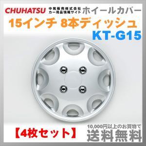ホイールカバーセット 15インチ 8本ディッシュタイプ 4枚セット シルバー KT-Gシリーズ 中発販売 KT-G15|freedom-telwork