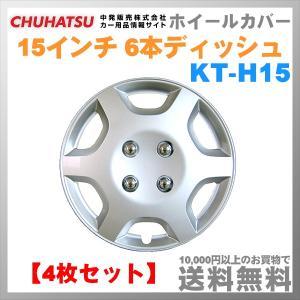 ホイールカバーセット 15インチ 6本ディッシュタイプ 4枚セット シルバー KT-Hシリーズ 中発販売 KT-H15|freedom-telwork