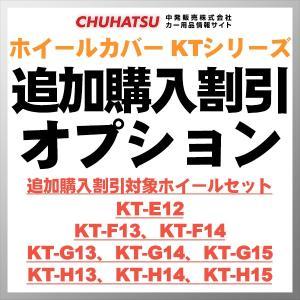 ホイールカバー KTシリーズ 追加購入割引オプション 中発販...