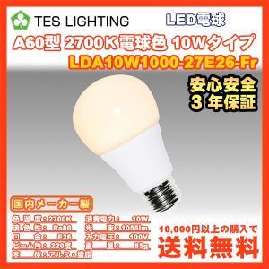 LED ライト 照明 電球 A60型 ライトバルブ 2700K 1055lm 10W E26 テスライティング LDA10W1000-27E26-Fr freedom-telwork